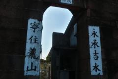 Wing Ning Tsuen