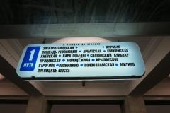 Metro - Gleisanzeige