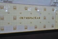 Metro Station Oktyabrskaya Name