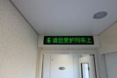 Chinesischer Zug - Anzeige